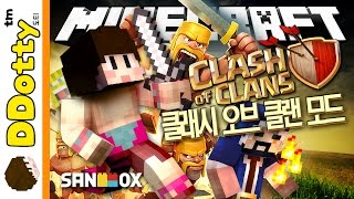 마크 속 바바리안!! [클래시오브클랜 모드: 쇼케이스] 마인크래프트 Minecraft - Clash of Clans Mod - [도티]