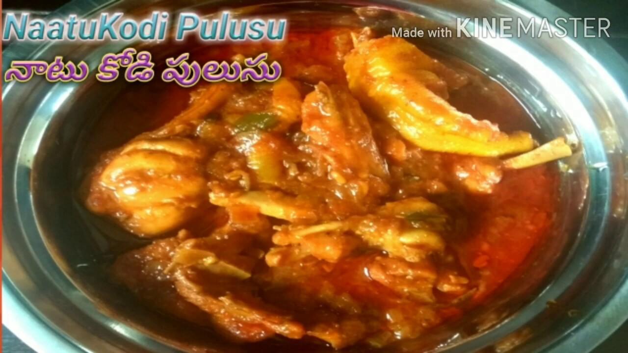 Naatukodi Pulusu-Country chicken curry/నాటుకోడి పులుసు