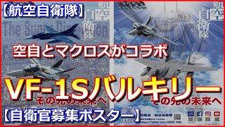 【コラボ企画】航空自衛隊戦闘機とマクロスVF 1Sバルキリーが自衛官募集ポスターに【航空自衛隊】