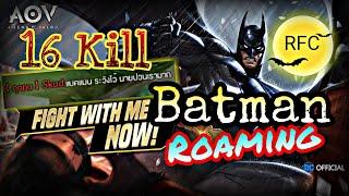 Batman : โรมมิ่งใต่แรงค์ ล้วงจนอีกฝ่ายต้องบ่น