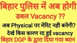 अब होगी dubble Vacancy Bihar police exam cancelled News by DGP bihar police New exam date