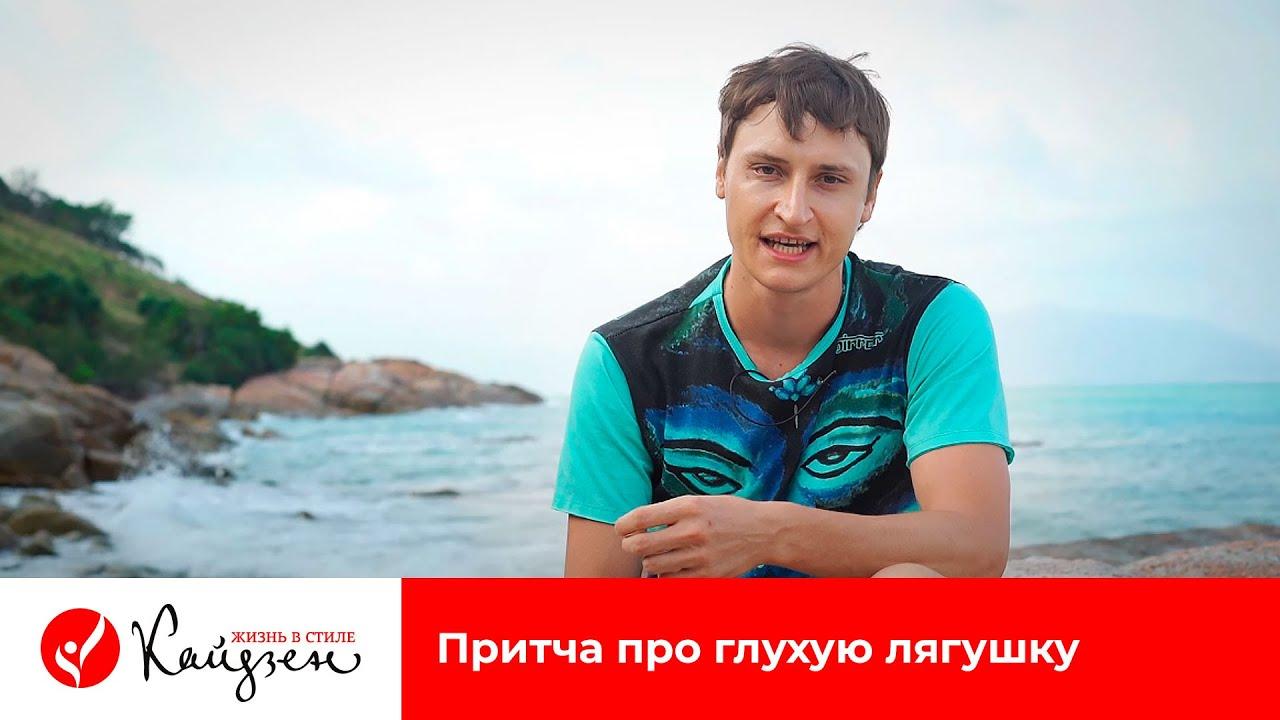 Евгений Попов | Притча про глухую лягушку