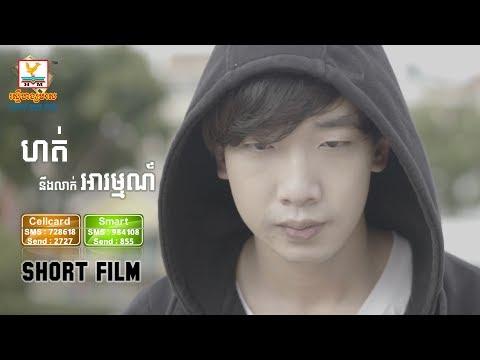 [SHORT FILM] (Depression) ហត់នឹងលាក់អារម្មណ៍ - STEP