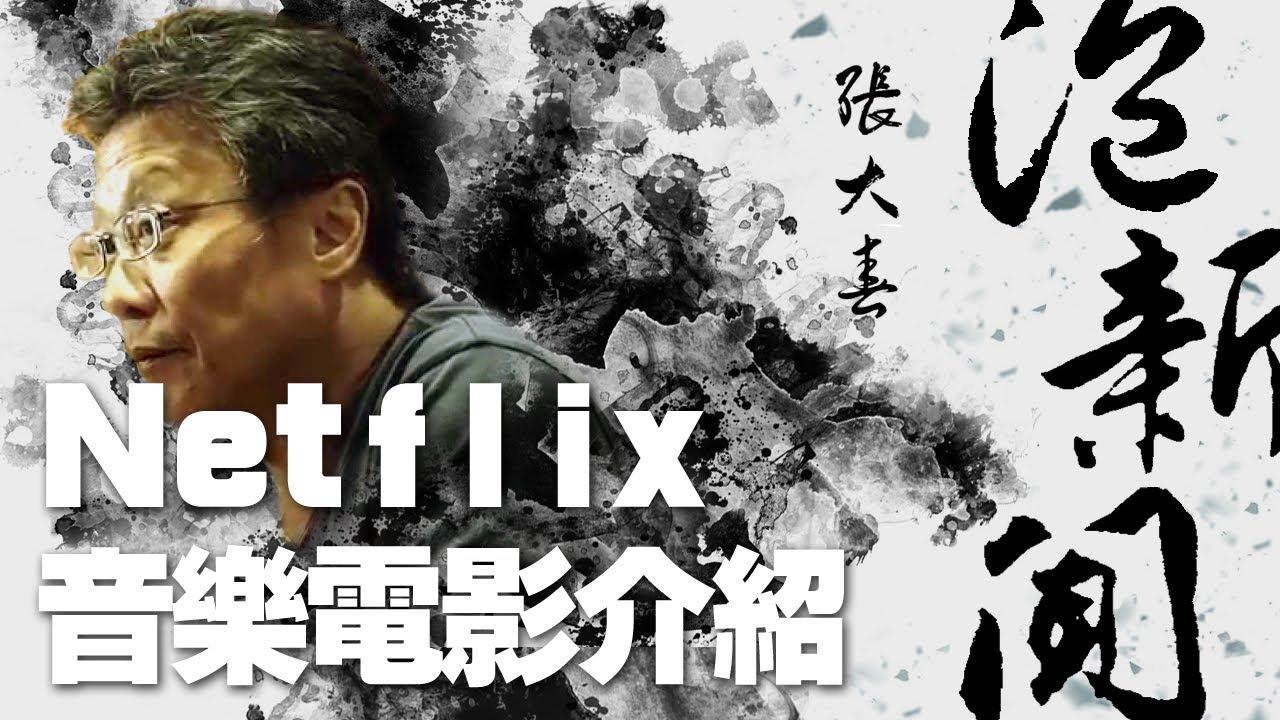 '20.07.01【張大春泡新聞】袁永興談「Netflix音樂電影介紹」 - YouTube