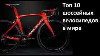 Шоссейный велосипед. Лучшие шоссейные велосипеды в мире. Обзор.
