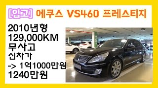 1000만원대중고차 에쿠스 VS460 프레스티지 201…