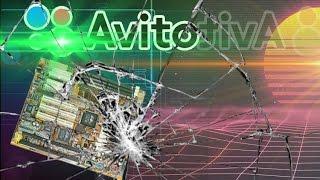 Поиск ништяков - Приключения с АВИТО