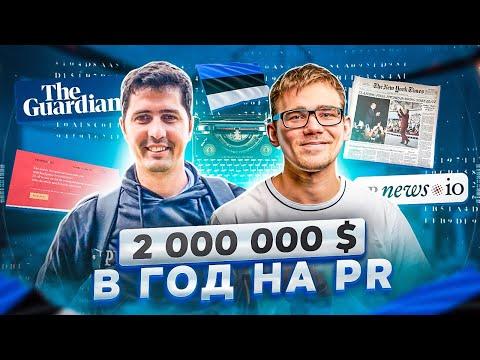 Александр Сторожук, Founder PRNEWS. Как заработать на PR 2 000 000 $ в год? | ПРОДУКТИВНЫЙ РОМАН #80