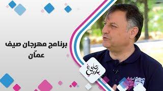 م. ابراهيم هاشم - برنامج مهرجان صيف عمّان