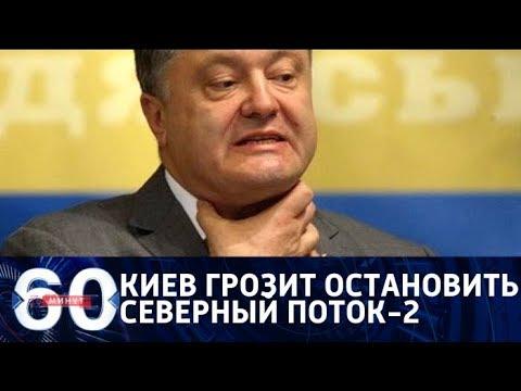 60 минут. Украина на краю пропасти: остановит ли Порошенко 'Северный поток-2'? От 18.06.2018