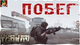 Escape from Tarkov - Побег