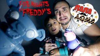 САМАЯ СТРАШНАЯ ИГРА! Папа Роб и Ярик играют в Five Nights at Freddy's!