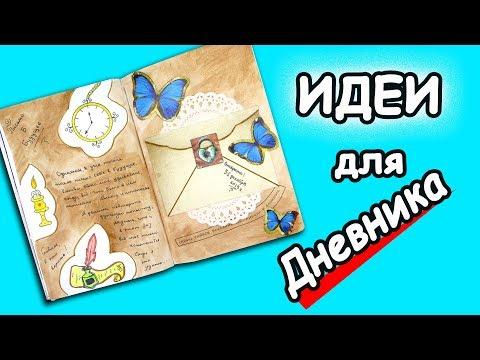Письмо в Будущее! оформление личного дневника и Идеи Блокнота