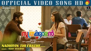 Nadhiyin Official Song HD | Soothrakkaran | Gokul Suresh | Niranj Maniyanpilla Raju | Varsha