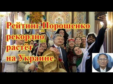 Смотреть Рейтинг Порошенко рекордно растёт на Украине l Tolya DoNguyenThieu онлайн