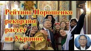 Рейтинг Порошенко рекордно растёт на Украине l Tolya DoNguyenThieu