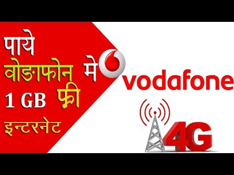 Get Vodafone Free 1 GB 4G Data