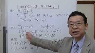 九九を使って、かけ算の□ に入る数を見つける方法を説明しました。 学年...
