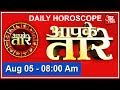 Aapke Taare | Daily Horoscope | August 5 | 8 AM