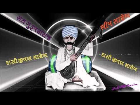 Sant Shree DASI JIVAN Saheb Bhajans Collection - IJukebox (Non-Profit, devotional video)