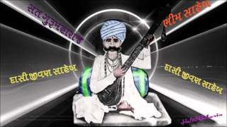 Sant Shree DASI JIVAN Saheb Bhajans Collection - I  Jukebox (Non-Profit, devotional video)