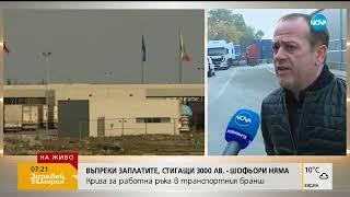 ВЪПРЕКИ ЗАПЛАТИТЕ ДО €2000: Липсват шофьори - Здравей, България (14.11.2017г.)