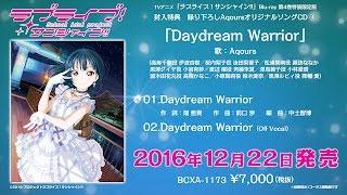 【試聴動画】TVアニメ「ラブライブ!サンシャイン!!」Blu-ray 第4巻特装限定版特典封入特典 録り下ろしAqoursオリジナルソングCD④「Daydream Warrior」