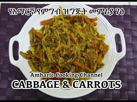 የአማርኛ የምግብ ዝግጅት መምሪያ ገፅ  Cabage & Carrot - Amharic