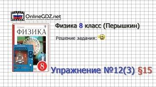 Упражнение №12(3) § 15. Удельная теплота плавления - Физика 8 класс (Перышкин)