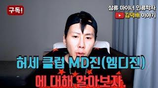 """빛좋은 개살구 직업 """"허세 클럽 MD(엠디진)"""" [김덕배 이야기]"""