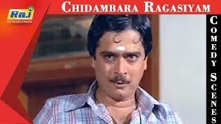 Chidambara Ragasiyam | Movie Comedy Scenes | S.Ve.Shekher | Visu | Manorama | Ilavarasi | RajTv