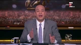 كل يوم - مقدمة رائعة من عمرو أديب تعليقاً على فوز الرئيس السيسي بالانتخابات الرئاسية Video
