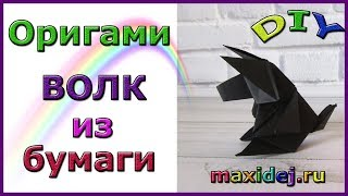 Оригами Волк Из Бумаги. Как Сделать Волка Из Бумаги? Origami Wolf Tutorial *Максимум Идей