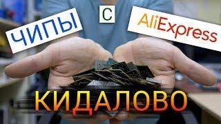 Развод и кидалово при продаже чипов на AliExpress и Ebay