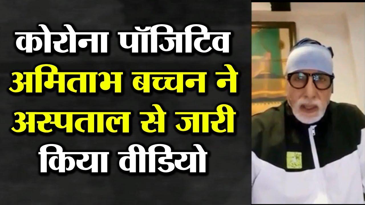 Amitabh bachchan और Abhishek bachchan को हुआ कोरोना, Amitabh ने अस्पताल से किया VIDEO जारी की तारीफ