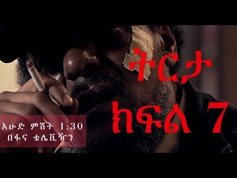 Fana TV Tereta Ethiopia Amharic Version Drama - Part 7