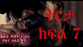 Tireta Drama – Part7 (Ethiopian Drama)