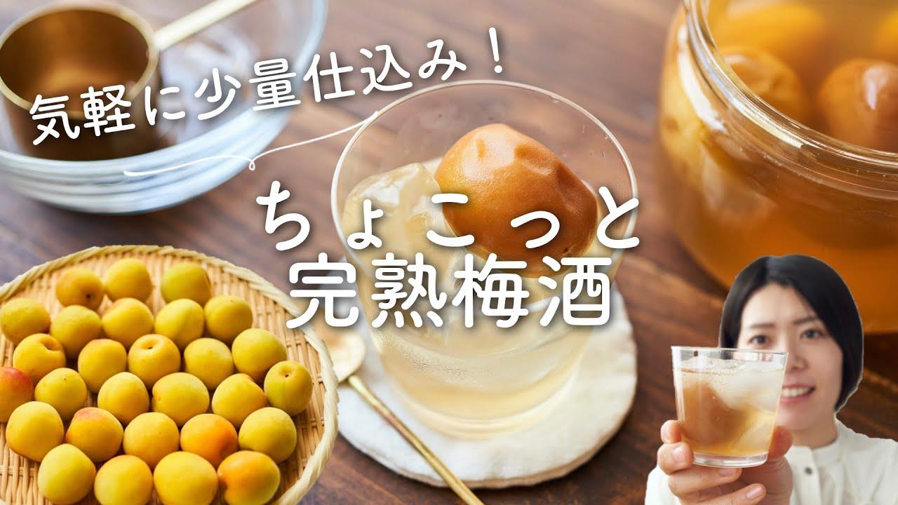 【少量仕込み!】ちょこっと完熟梅酒(はちみつ梅酒)のレシピ・作り方