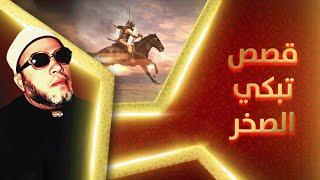 قصص تبكي الصخر عن عمر بن الخطاب وخالد بن الوليد