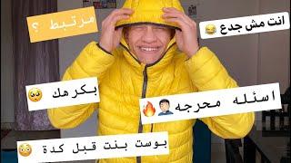 اول فيديو ليا علي اليوتيوب فيديو الأسئلة 🔥😂 ' عمر بزوكه '