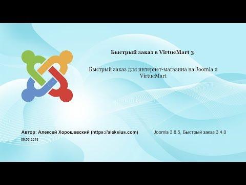 Быстрый заказ в VirtueMart Joomla