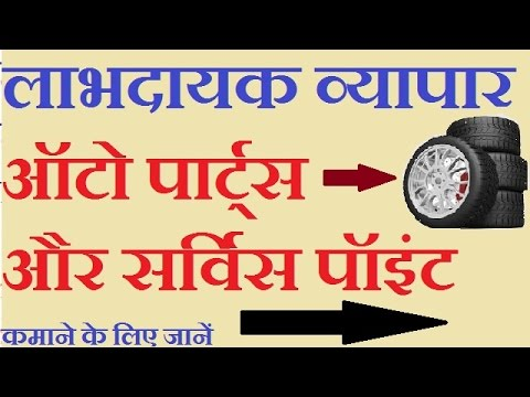 Business Idea In Hindi - Auto Parts and Repair Shop .