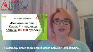 Приглашение на вебинар «Пошаговый план: Как выйти на доход больше 100 000 рублей»