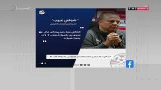 نقلا عن شوقي غريب : الثنائي عمار حمدي وناصر ماهر غير موجودين بالمباراة - 7X7