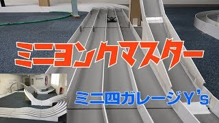 【ミニ四駆】ミニ四ガレージY'sで公式模擬コースを試走!新ギミックの最終確認【ミニヨンクマスター】【mini4wd】