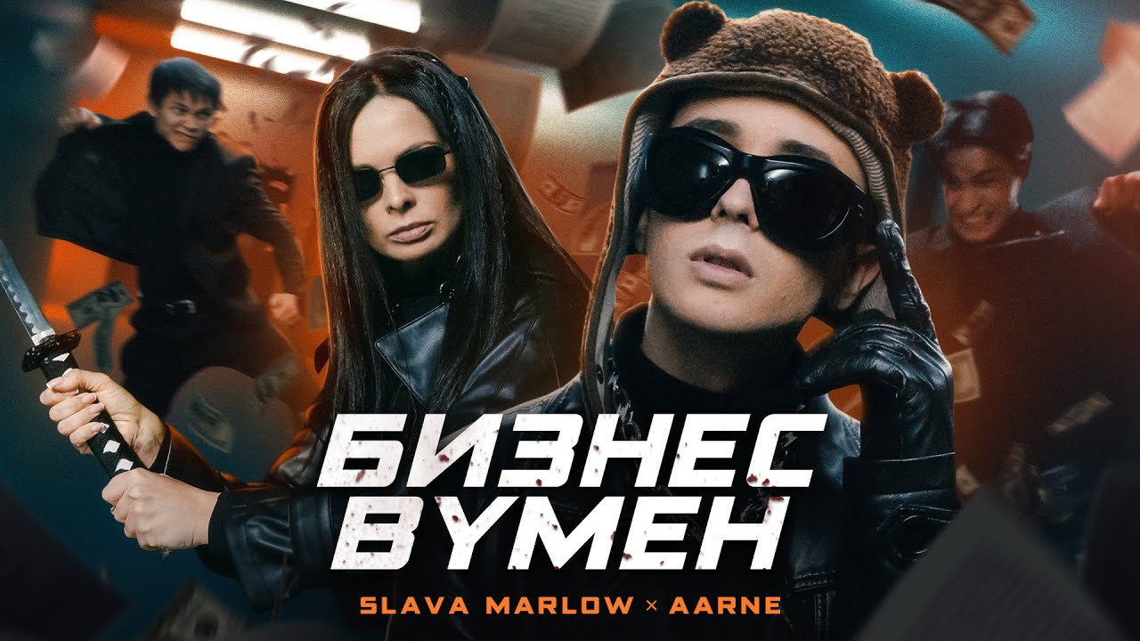 SLAVA MARLOW Aarne  БИЗНЕС ВУМЕН КЛИП
