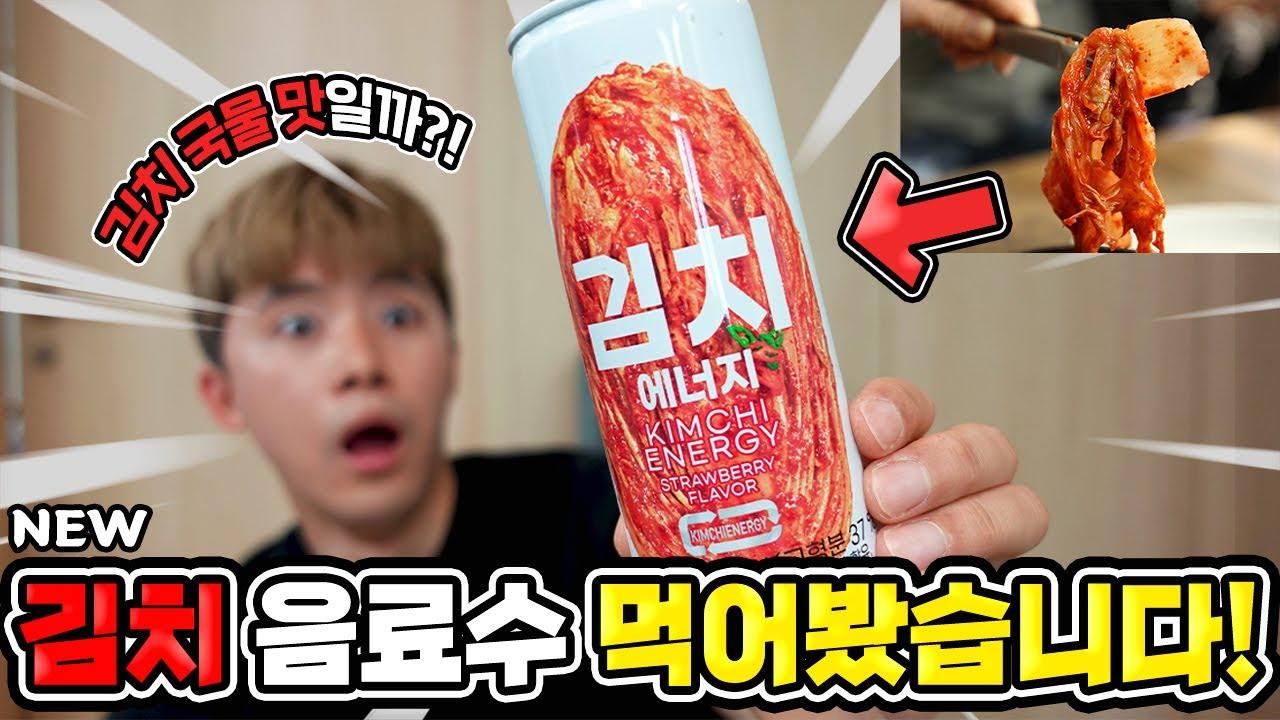 설마했는데... 진짜 출시된 김치 음료수 먹어보았습니다! ㅋㅋㅋ Kimchi Energy Drink