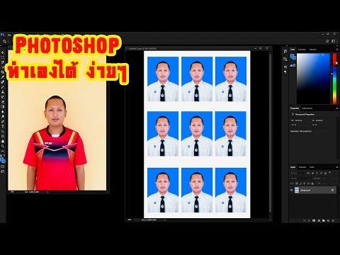 วิธีทำรูปติดบัตร ด้วยโปรแกรม Photoshop ทำเองง่ายๆ