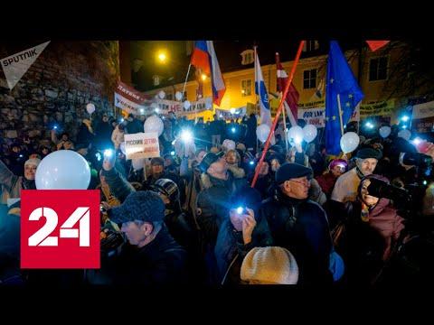 Русские Латвии выступили в защиту образования на русском языке. 60 минут от 06.12.19