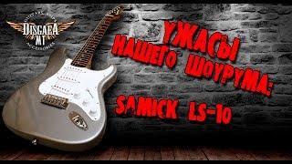 �������� ���� Ужасы нашего шоурума: разбираем дешёвую гитару Samick ������